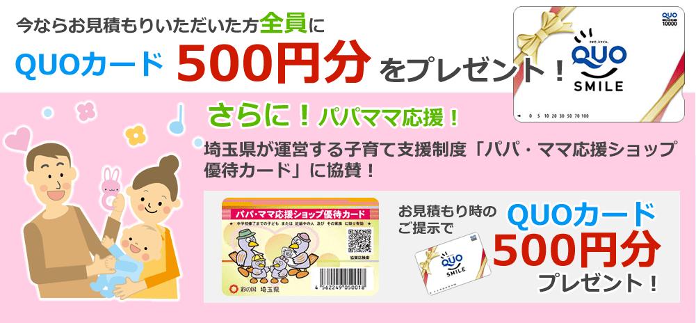 お見積りいただいた方全員にQUOカード500円分をプレゼント!