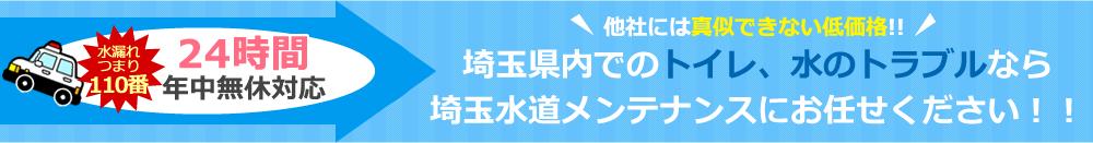 埼玉県内のトイレ、水のトラブルを24時間年中無休で対応いたします
